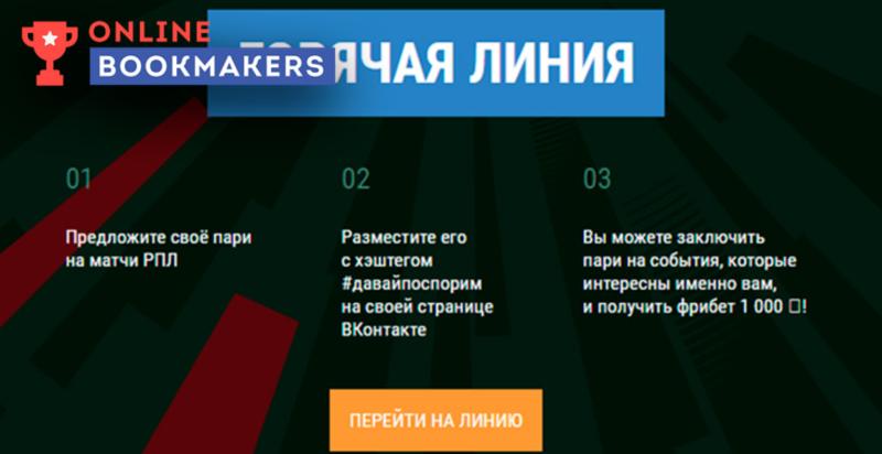 Руководство по букмекерским ставкам букмекерская контора со ставками 1 рубль