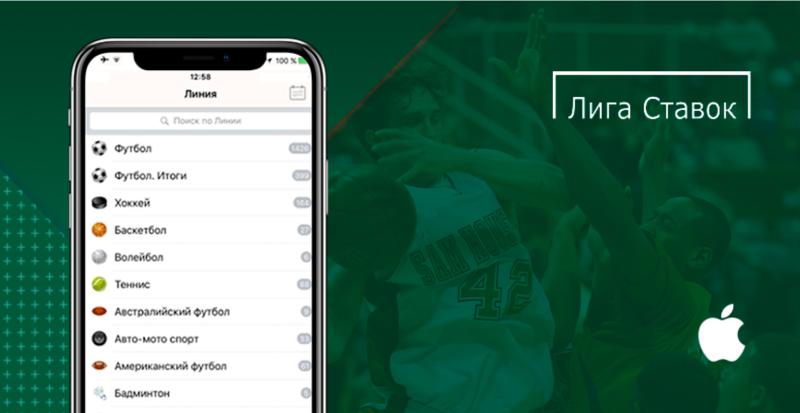 Ставки спорт приложение iphone прогнозы лучших спорт сайтов