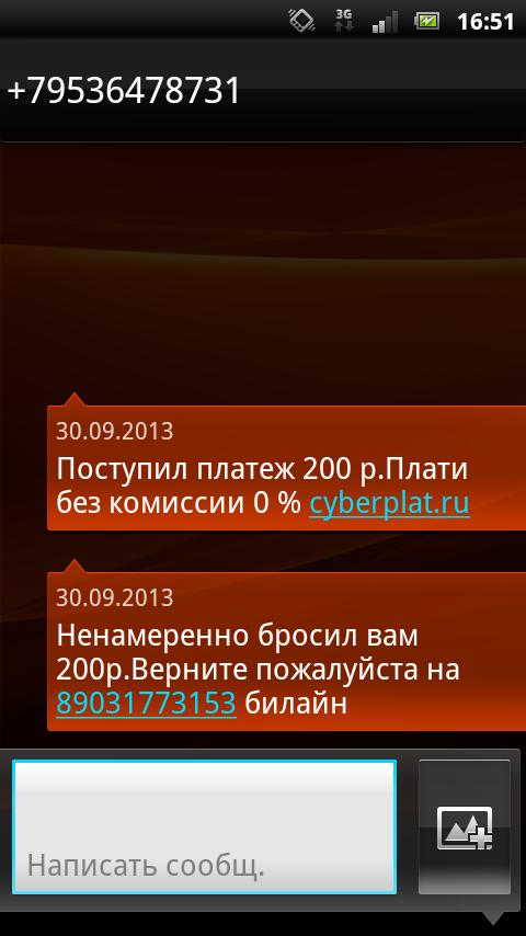screenshot_2014-02-07_1651