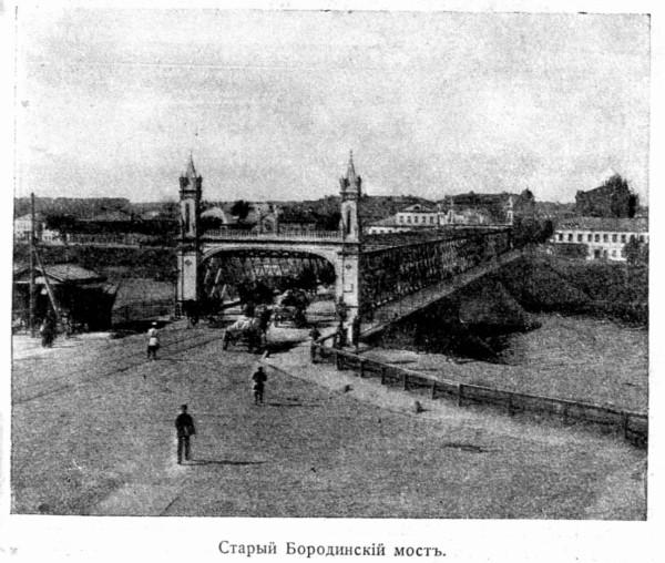 3-Borodinsky most-1