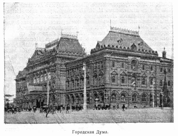 3-Gorodskaia Duma-1