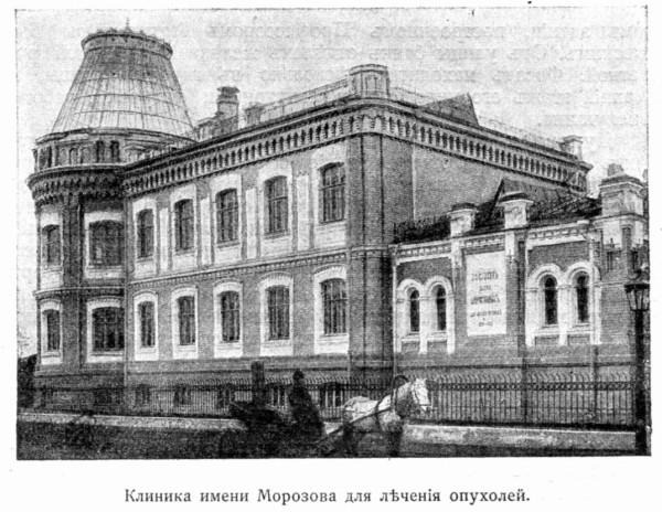 3-Klinika Morozova-1