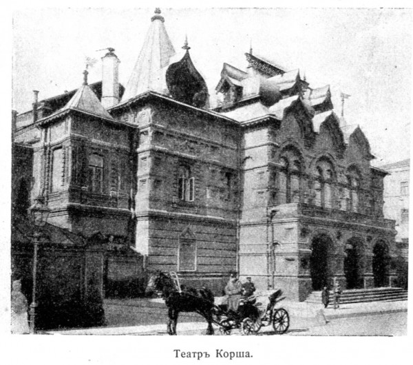 3-Teatr Korshsa-1