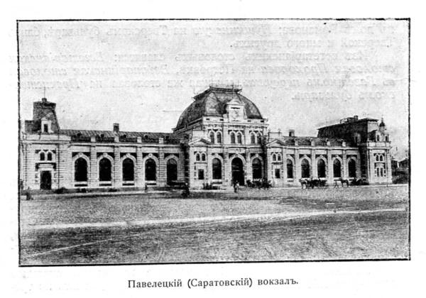 4-05_Pavelez-vokzal-1