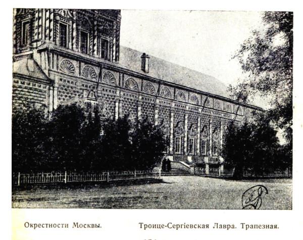 5-3_Troice-Sergiev Lavra-03
