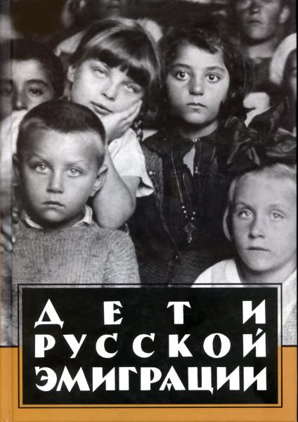 Deti rus emigracii_000_692