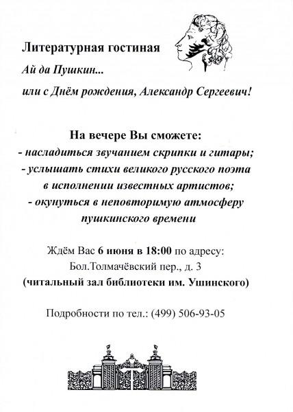 Анна Трифонова_ProQuest_467