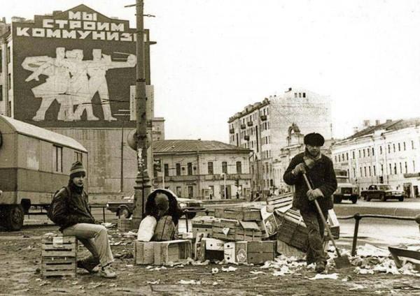 Москва-1990-е годы