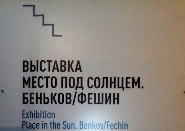 001_Беньков_Фешин_.jpg