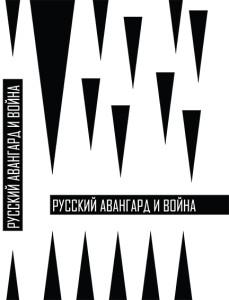 2014_Русский авангард и война
