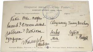 Moskva-1904-god_2