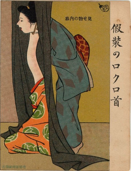 Kaso no Rokurokubi (Nabezo)