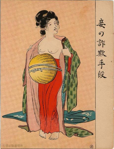 Mekake no sagi shudan  (Komeno Hakusui)