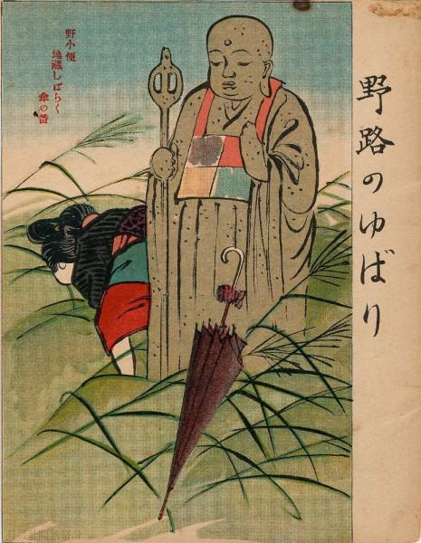 Noji no yubari