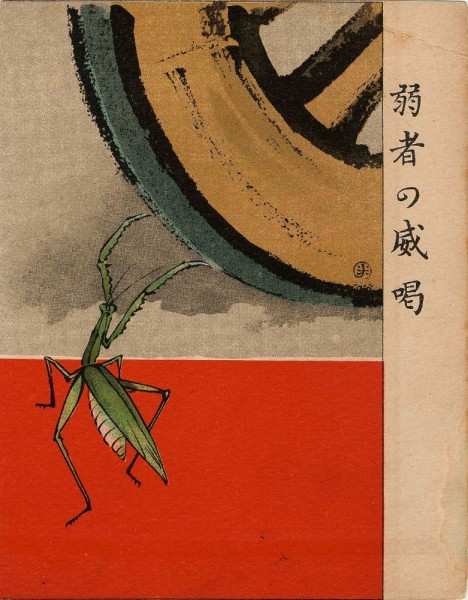 Jakusha no ikaku (Komeno Hakusui)