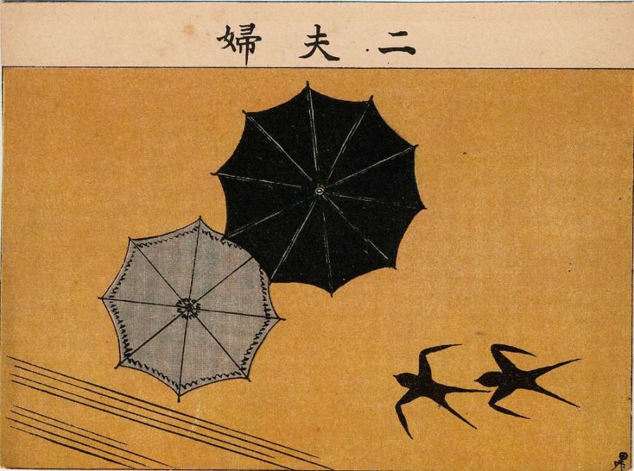 Futa fufu (Bokuchitei Kuronbo)