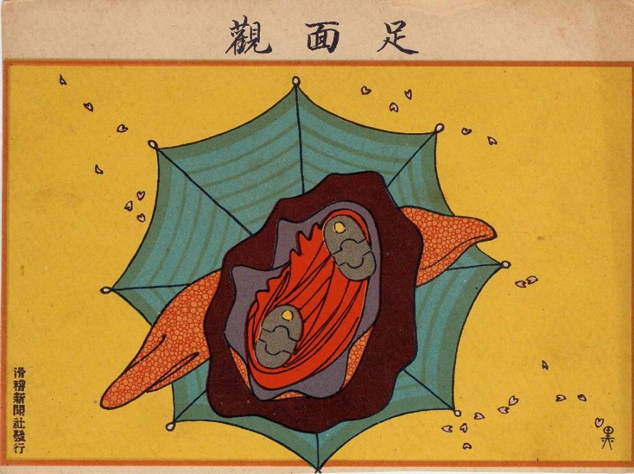 View of Woman from Below (Sokumenkan) from Ehagaki sekai Bokuchitei Kuronbo