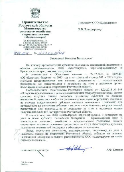 Минсельхоз РО