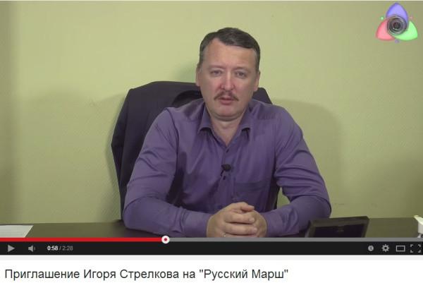 Гиркин_русскиймарш