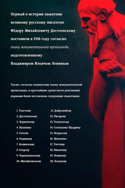 Первый памятник Достоевскому