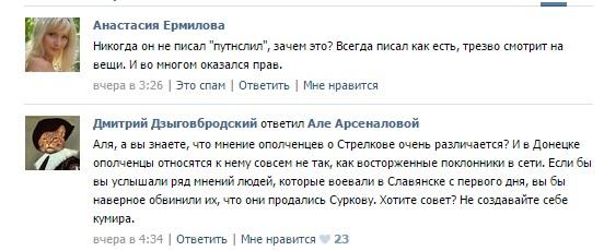 Дзыгов_Гиркин