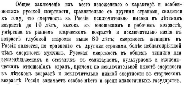 Новосельский_1916_смертность в Российской Империи