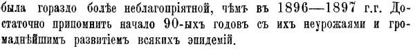Новосельский_Смертность в Российской Империи