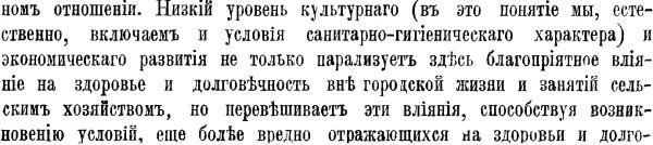 Новосельский_смертность населения Российской Империи