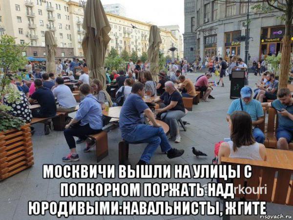 Грантов не будет: митинг навальнистов провалился