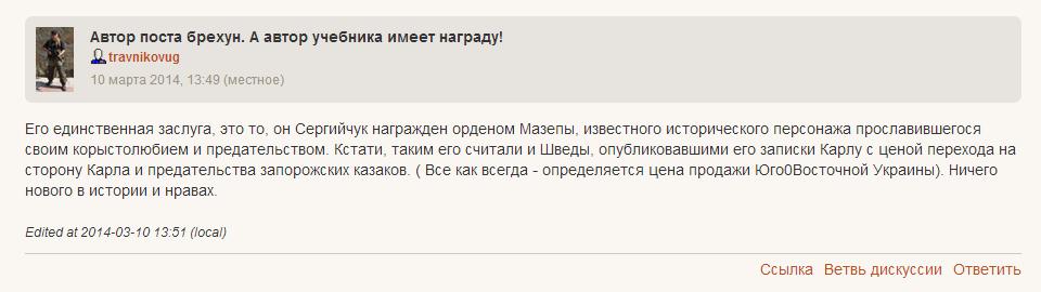 орден Мазепы