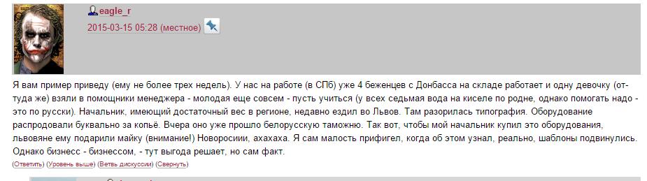 укробизнес
