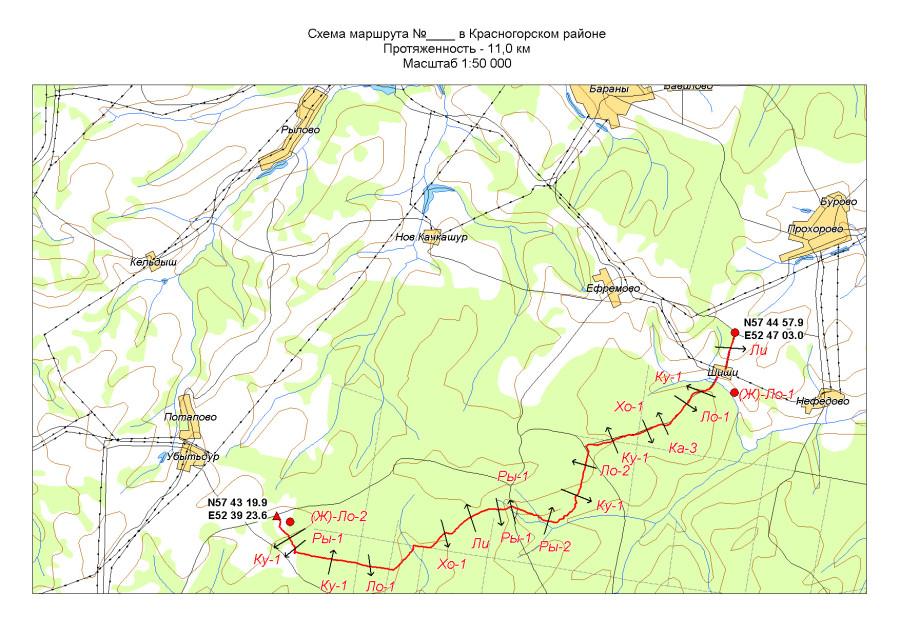 Маршрут 11 км