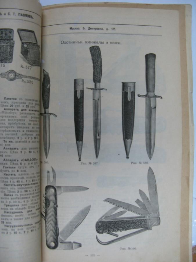 страница ножи