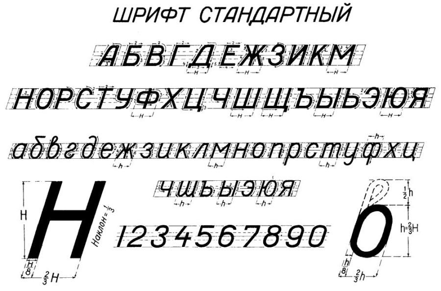 шрифт_станд.jpg