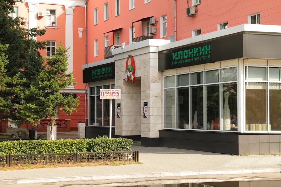 ресторан И.понкин