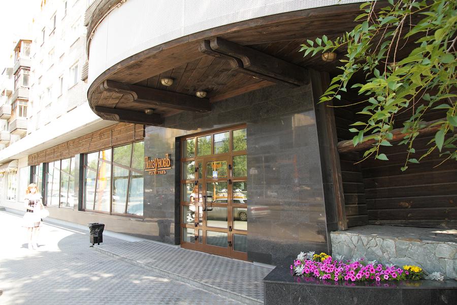 Ресторан Ползуновъ