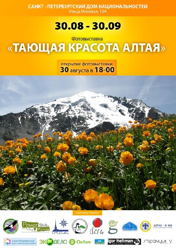 Постер выставки Тающая красота Алтая