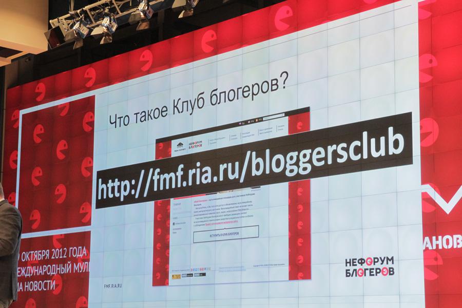 Нефорум блогеров