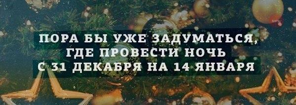 Новый год встречать пора