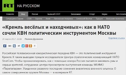 RT кремль веселых и находчивых