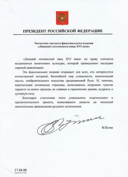 Текст поздравления от путина женщине