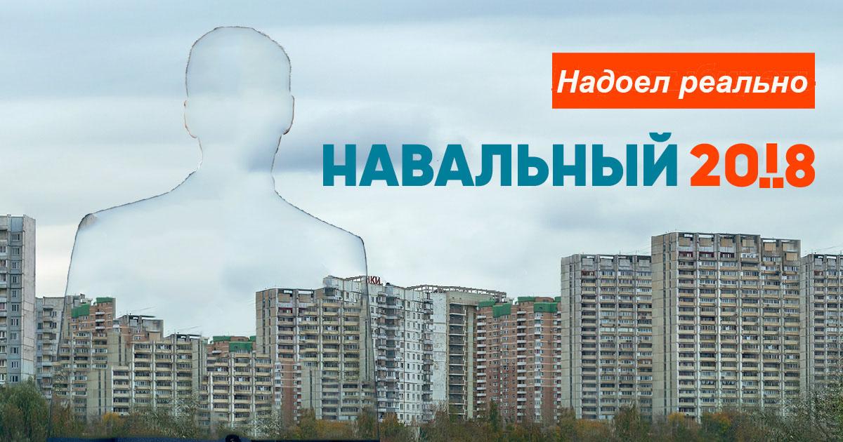 Navalny nadoel