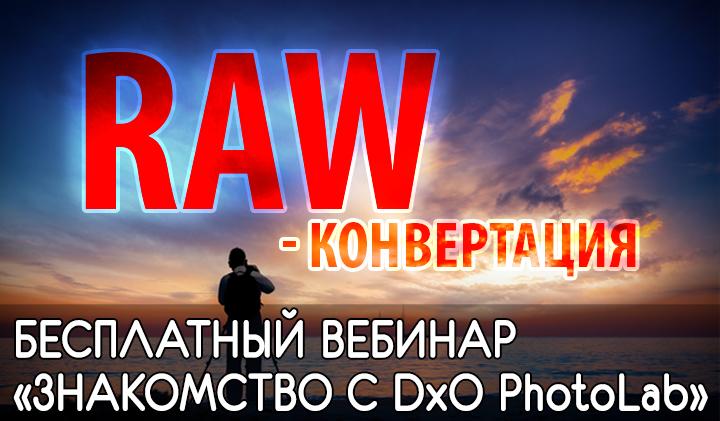 Знакомство с мощным и удобным RAW-конвертером DxO PhotoLab