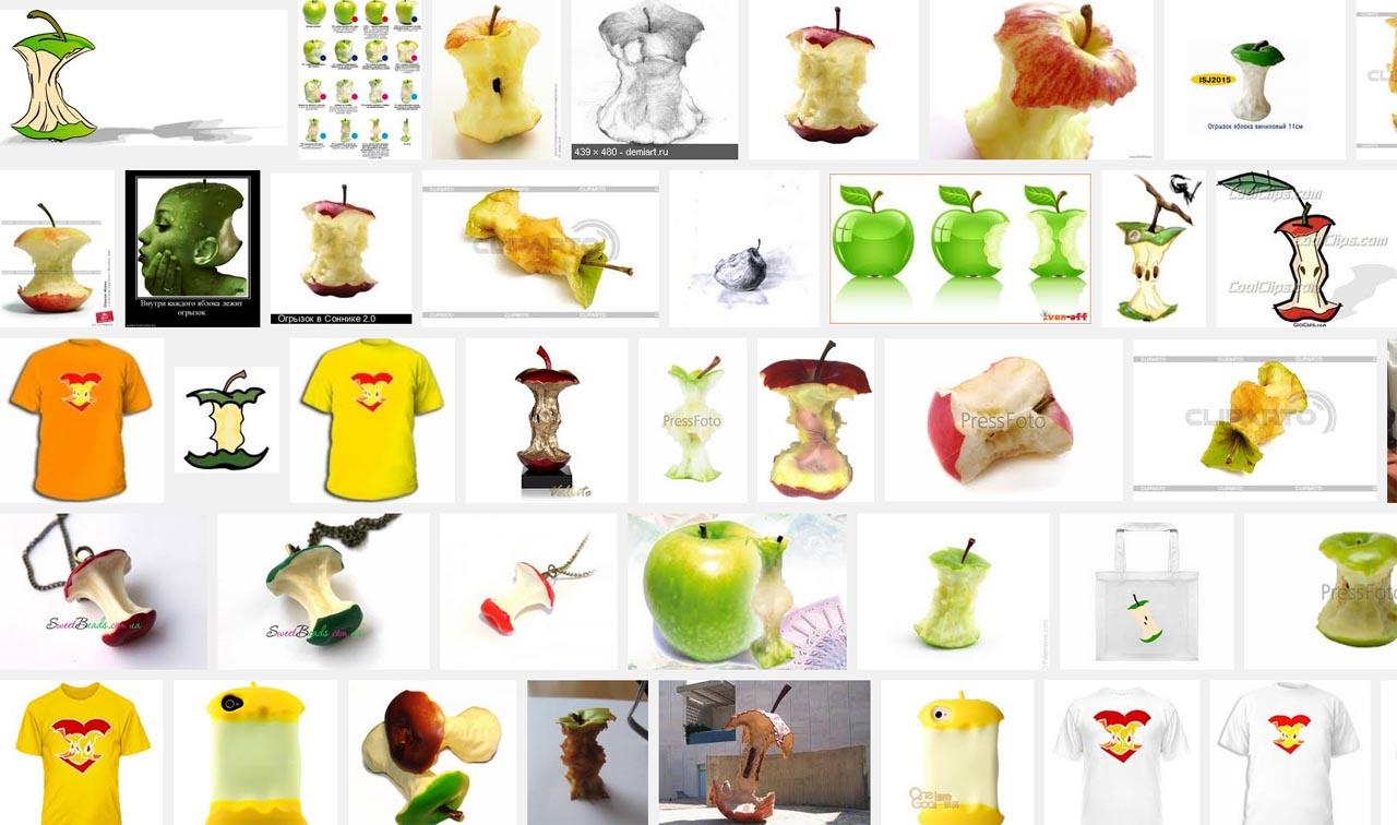 Огрызок яблока в Google