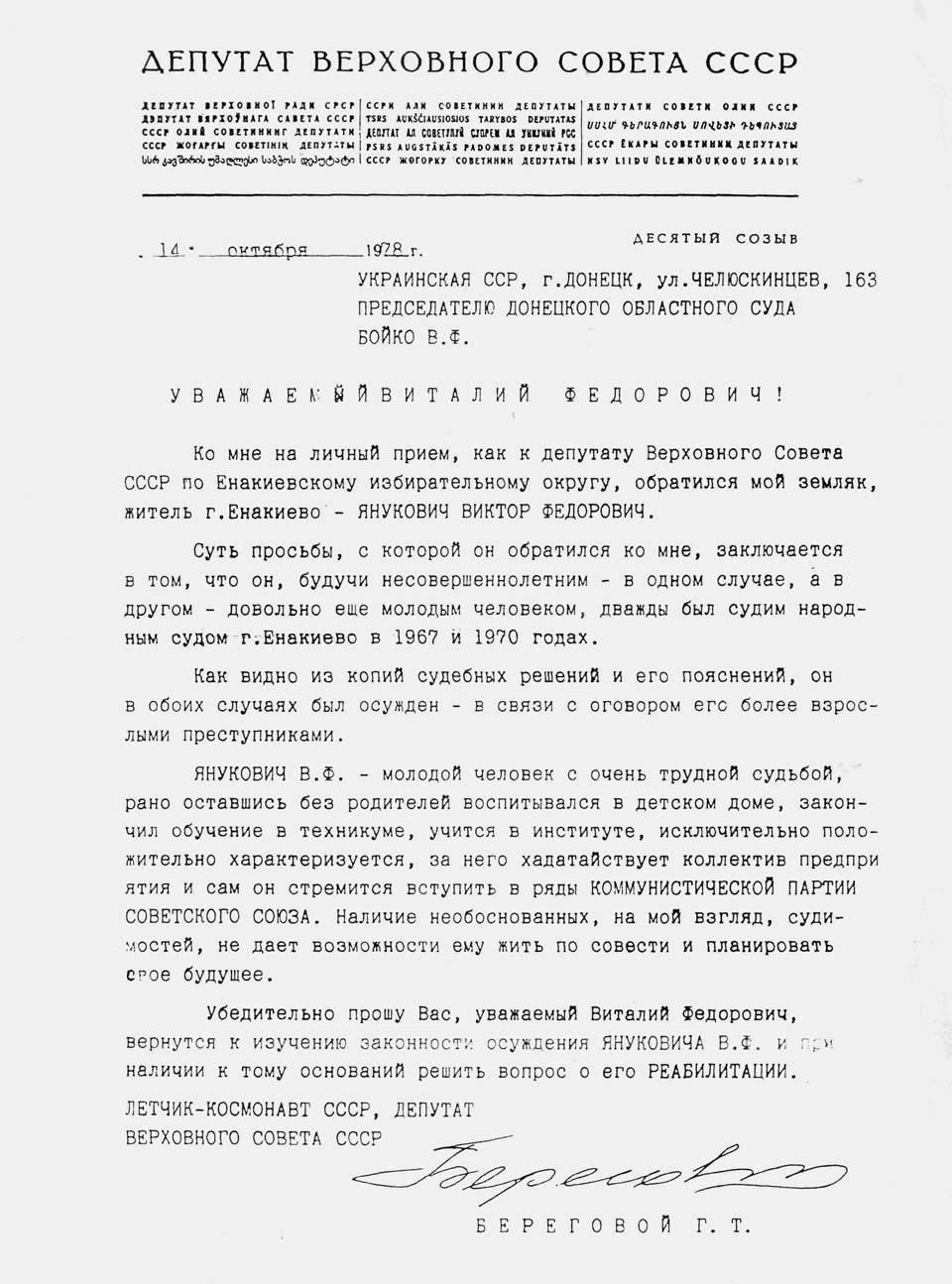 Запит Берегового по Януковичу