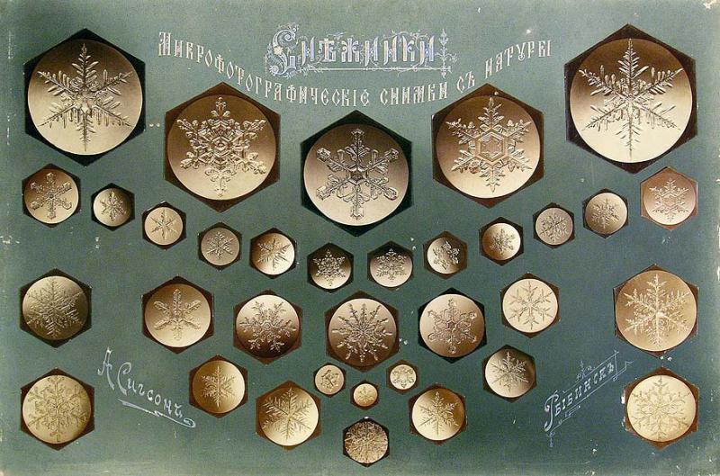 Фотографии снежинок работы А. Сигсона (до 1907 г.) - Photos of Snowflakes (Sigson)