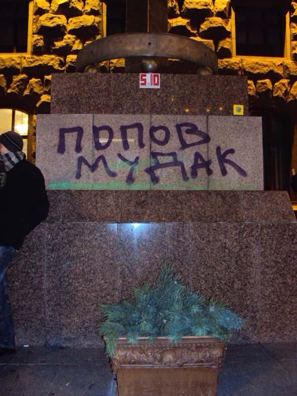 Майдан 02-12-2013 Народ высказался про киевскую администрацию