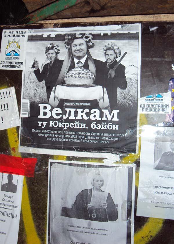 Майдан 06-12-2013 Плакаты на баррикадах на Крещатике - Велкам
