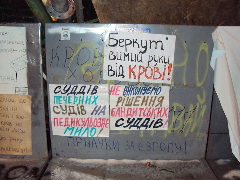 Майдан 06-12-2013 Плакаты на баррикадах на Крещатике