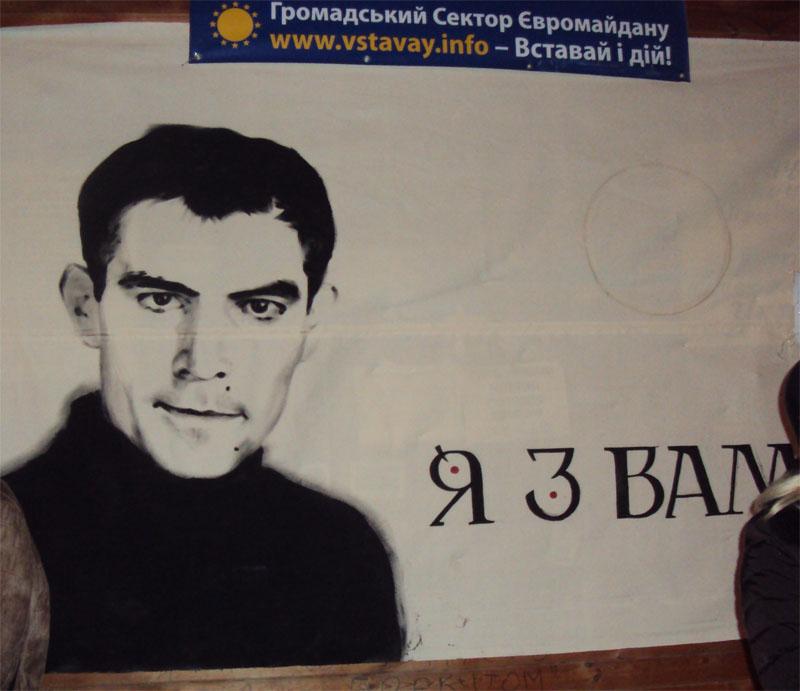 Майдан 20-12-2013 Василь Стус з нами